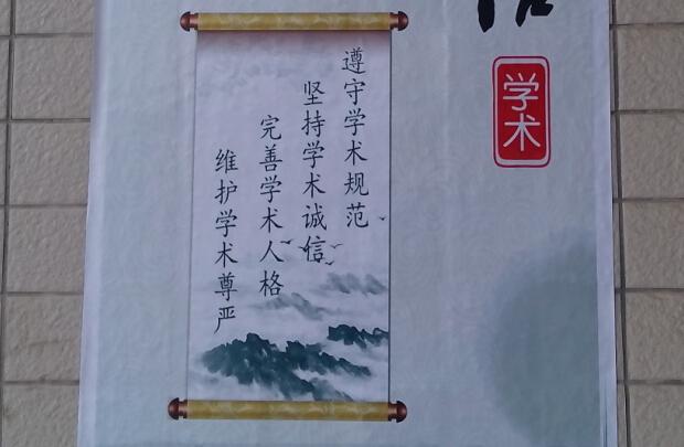 """【生物】张贴海报,宣传""""学术诚信"""""""
